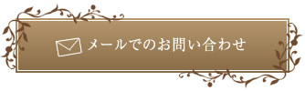 [メールでのお問い合わせ]